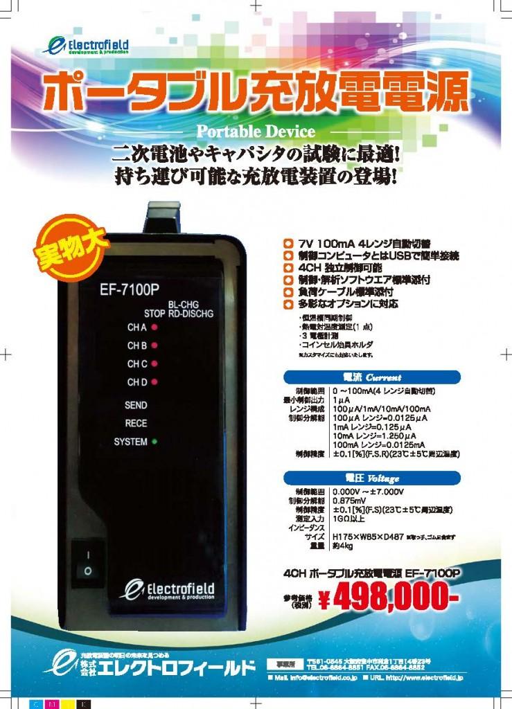 e-portable_chirashi5B06_ページ_1